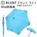 BLUNT LITE windproof hand fold umbrella (light type)