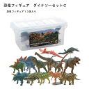 Maki dinosaur figure dinosaur set C / licences (FDW-103)