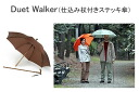 Duet Walker with sword cane walking stick umbrella