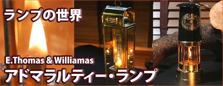 アドマラルティー・ランプ