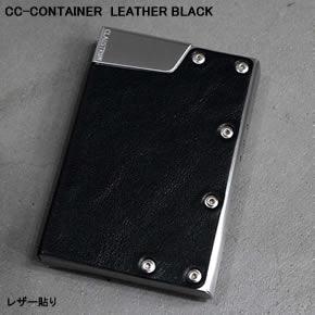 クラウストルム CCコンテナ レザーブラック
