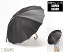 Patria bamboo charcoal fabric super black 16 bone length umbrella (A2640)