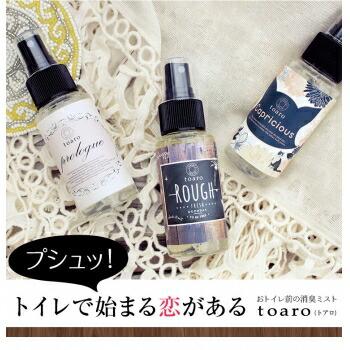 toaro(トアロ) トイレ専用消臭ミスト