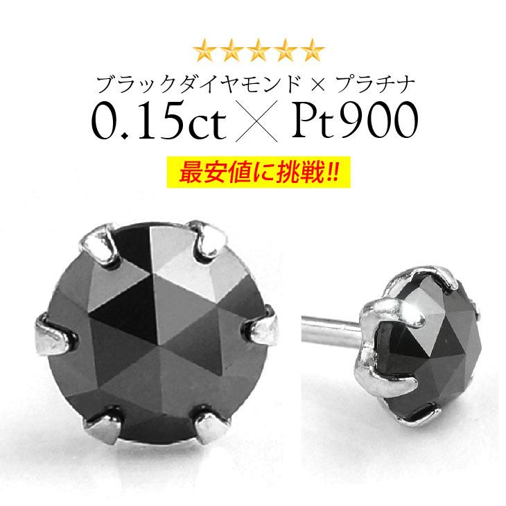 0.15ブラックダイヤ