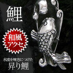和物鯉ペンダント