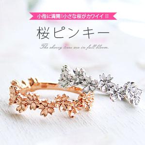 桜咲く指輪
