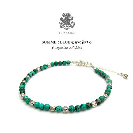 Summer Blue を身に着けろ! -Turquoise Anklet-