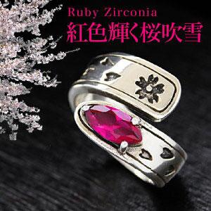 桜シルバーリング