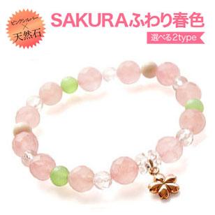桜パワーストーンブレス