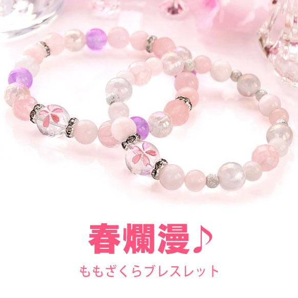 桜ブレスレット