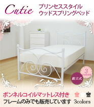 お姫様ベッド
