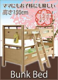 高さ低めの2段ベッド
