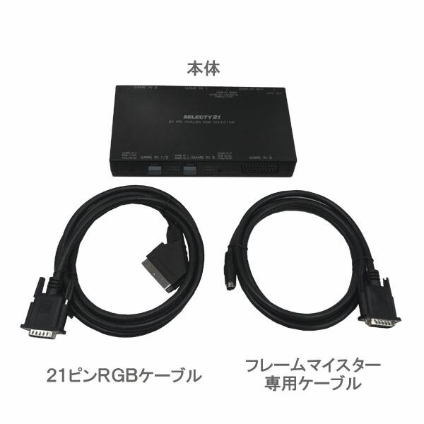 マイコンソフト SELECTY21 N 21ピンRGBセレクター DP3913552