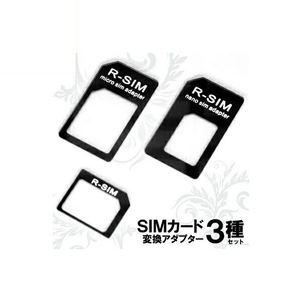 【72時間限定ポイント5倍】SIMカード変換アダプター 3Pセット ナノSIM/マイクロSIM変換 SIMピン付 SIMAD-3P