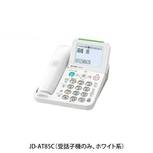 【送料無料】シャープ デジタルコードレス電話機 コードレス親機単体 ホワイト系 JD-AT85C
