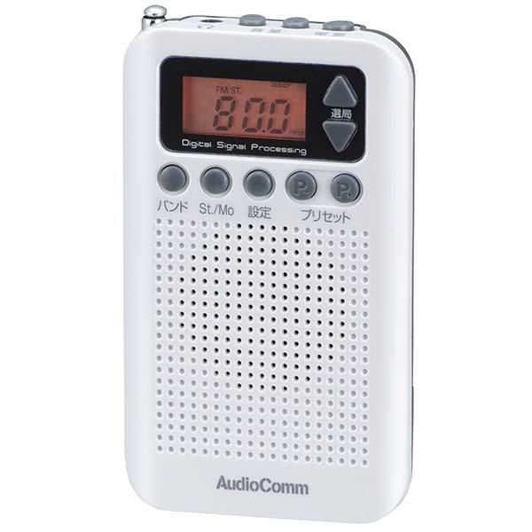 AudioComm DSP式 スピーカー搭載ポケットラジオ ステレオイヤホン付 ホワイト RAD-P350N-W