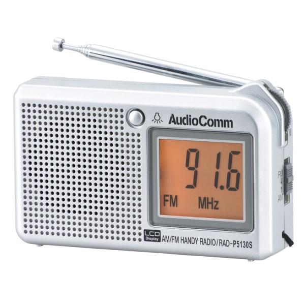 AudioComm 液晶表示 AM/FMハンディラジオ 横型 RAD-P5130S-S