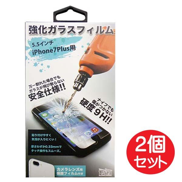 【期間限定ポイント5倍】【ネコポス送料無料】iPhone7Plus用 強化ガラスフィルム 2枚セット LBR-IP7PGF-2P