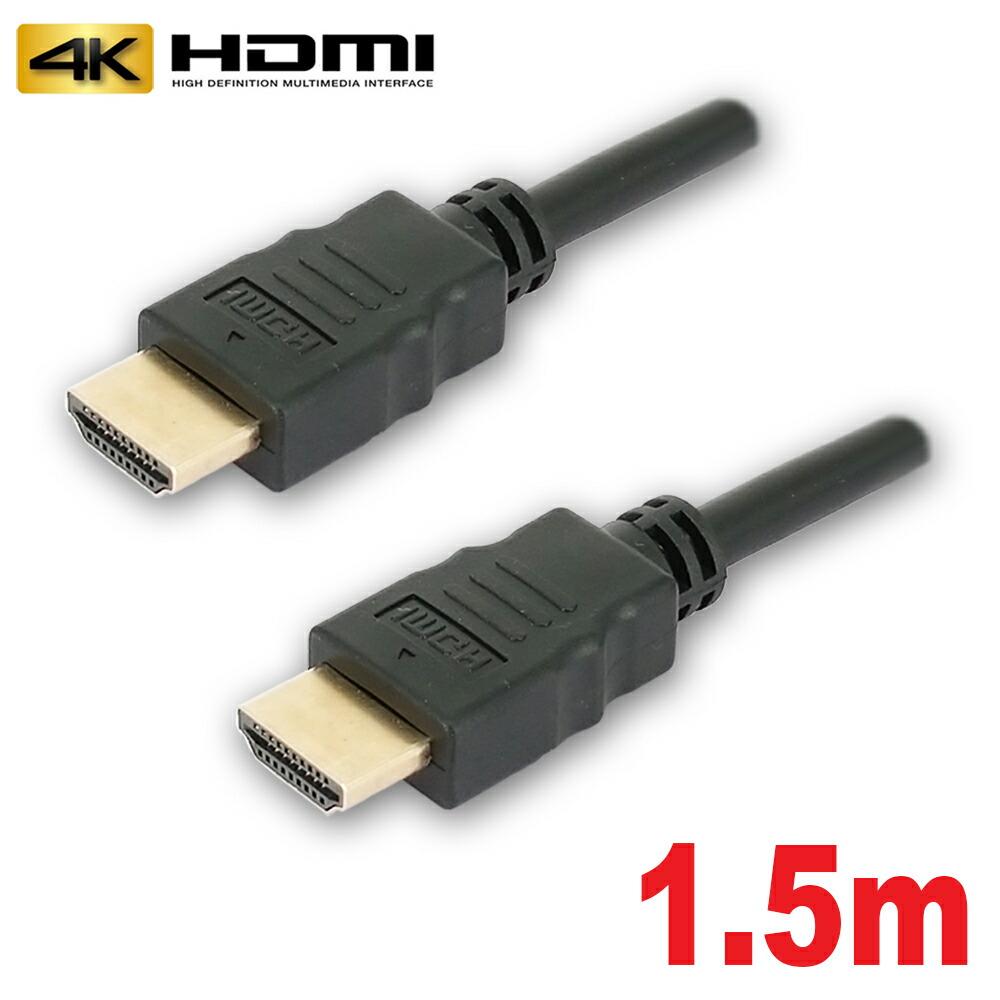 【返品保証】【ネコポス送料無料】HDMIケーブル 1.5m イーサネット/4K/3D/PS4/PS3/Nintendo Switch/クラシックミニファミコン対応 AVC-HDMI15