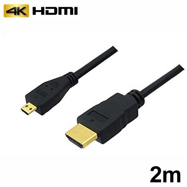 【期間限定ポイント2倍】【返品保証】【ネコポス送料無料】マイクロHDMIケーブル 2m 4K/3D対応 HDMI-microHDMI変換ケーブル AVC-HDMI20MC