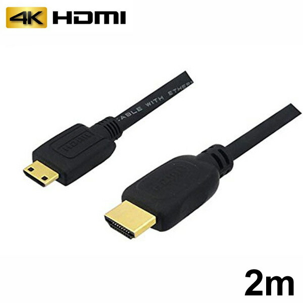 【期間限定ポイント2倍】【返品保証】【ネコポス送料無料】ミニHDMIケーブル 2m 4K/3D対応 HDMI-miniHDMI変換ケーブル AVC-HDMI20MN