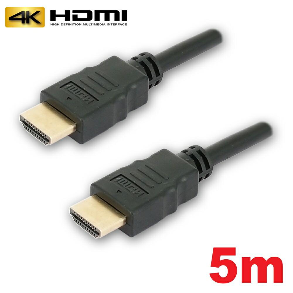 【期間限定ポイント2倍】【返品保証】【ネコポス送料無料】HDMIケーブル 5m イーサネット/4K/3D/PS4/PS3/Nintendo Switch/クラシックミニファミコン対応 AVC-HDMI50
