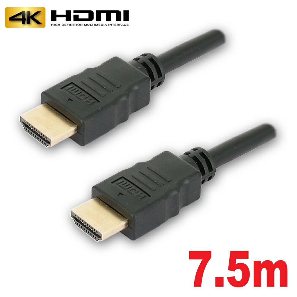 【期間限定ポイント2倍】【返品保証】【送料無料】HDMIケーブル 7m イーサネット/4K/3D/PS4/PS3/Nintendo Switch/クラシックミニファミコン対応 AVC-HDMI70