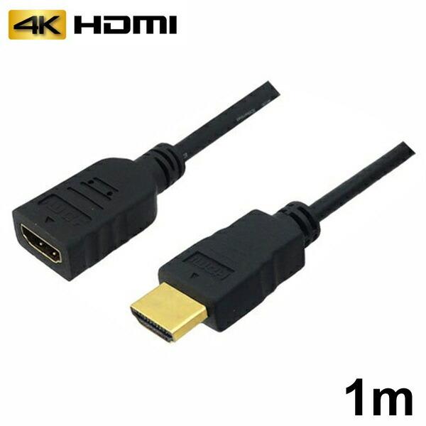 【返品保証】【ネコポス送料無料】HDMI延長ケーブル 1m イーサネット/4K/3D/PS4/PS3/Nintendo Switch/クラシックミニファミコン対応 AVC-JHDMI10