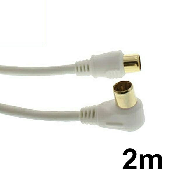【期間限定ポイント2倍】マックステル S2CFBアンテナケーブル デジタル放送対応 LS型 2m 金メッキプラグ 2CK-LS2-EP