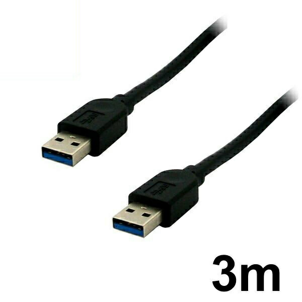 【返品保証】USB3.0ケーブル 3m A-Aタイプ ブラック