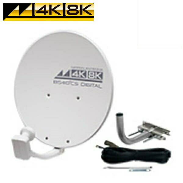 【送料無料】日本アンテナ 4K/8K対応 BS・110°CSアンテナ 取付金具キット付 45cm型 45SRLST