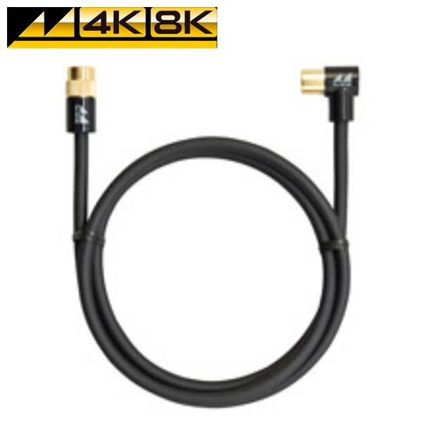 日本アンテナ 4K/8K対応 S4Cテレビ接続ケーブル 3重シールド ブラック 1m ストレート-L型プラグ 4K10RGPLB