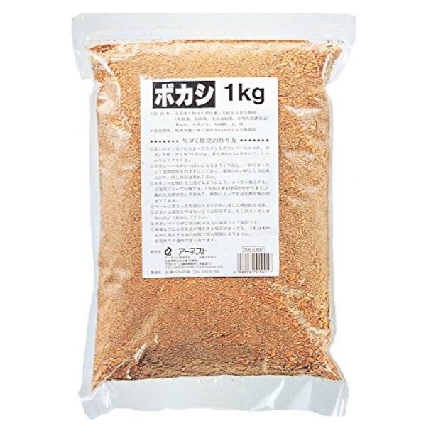【期間限定ポイント2倍】アーネスト ボカシ 1kg 生ごみを堆肥に変えます。 日本製 A-30953