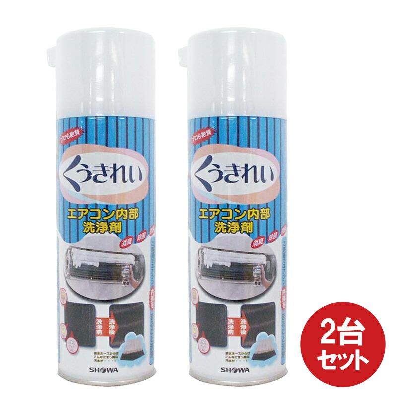 【期間限定ポイント2倍】ショーワ くうきれい エアコン内部洗浄剤 2台分 エアコン掃除クリーナー スプレー AFC-010
