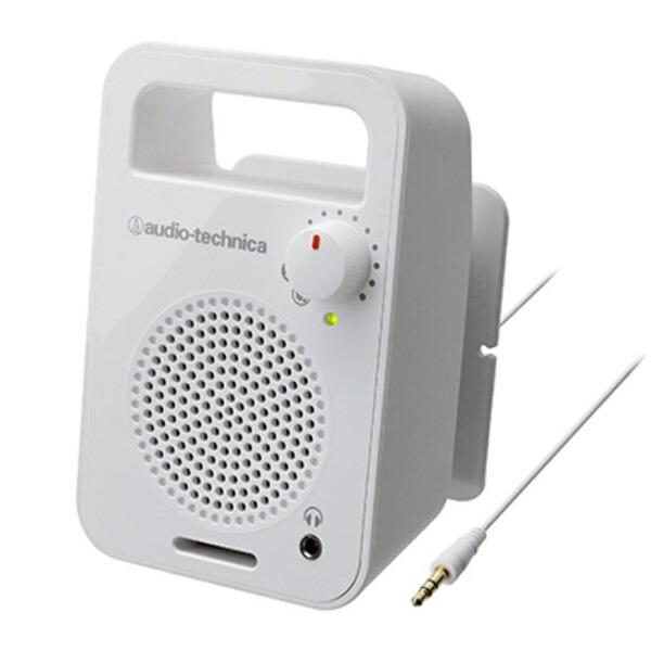 【期間限定ポイント2倍】オーディオテクニカ サウンドアシスト モノラルアクティブスピーカー ホワイト AT-MSP56TV WH