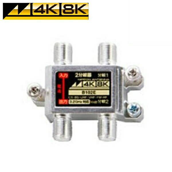 日本アンテナ 4K/8K対応 屋内用アンテナ2分岐器 B102E