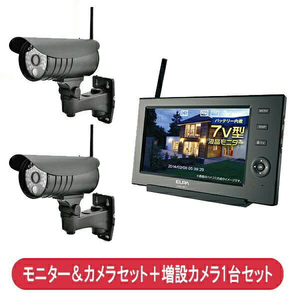 【送料無料】ELPA ワイヤレスカメラ&モニター 防水型カメラ2台セット CMS-7110+CMS-C71