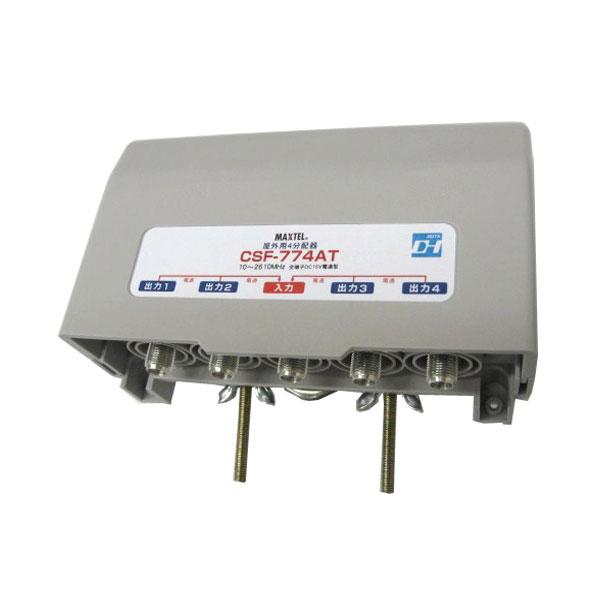 マックステル 屋外用4分配器 全端子電通型 地デジ・BS・CS対応  CSF-774AT-EP