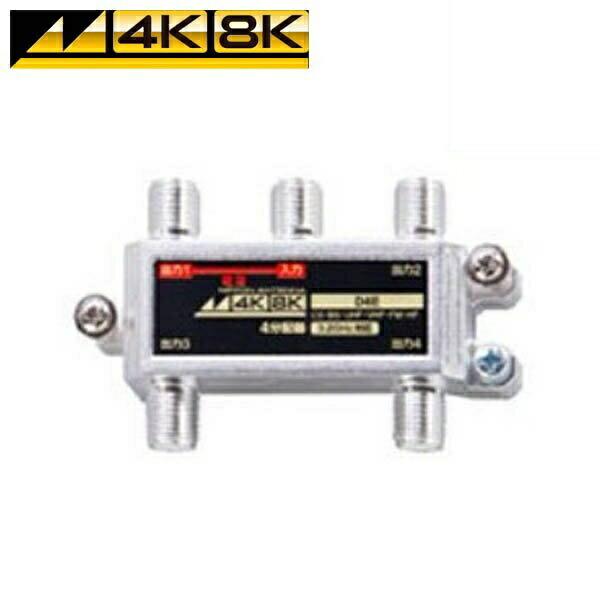 日本アンテナ 4K/8K対応 屋内用アンテナ4分配器 D4E