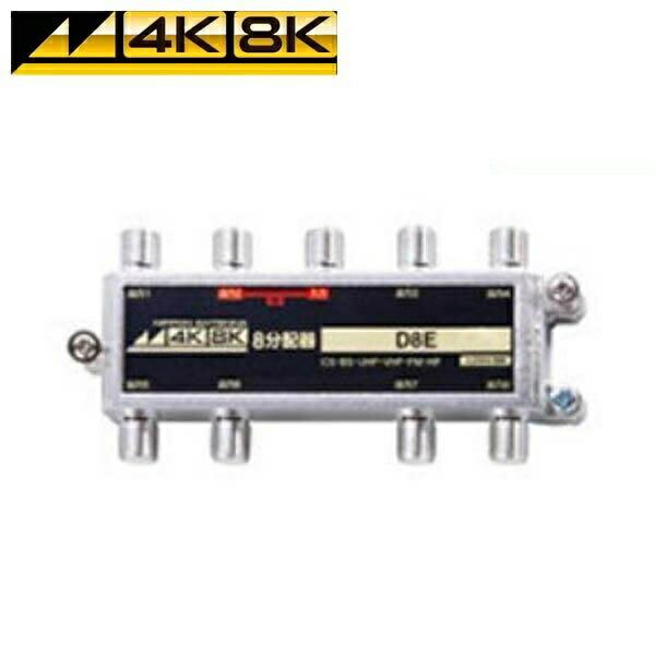 【送料無料】日本アンテナ 4K/8K対応 屋内用アンテナ8分配器 D8E