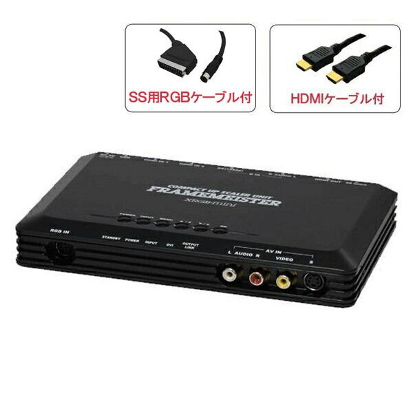 【送料無料】【限定パック】 マイコンソフト フレームマイスター SS用RGBケーブルセット HDMIケーブル付 DP3913547-SS
