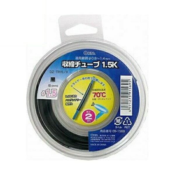 OHM 収縮チューブ φ1.5mm ブラック 2m DZ-TR15K