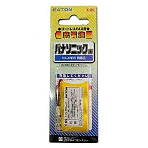 【ネコポス送料無料】イートン コードレスホン子機用充電池  パナソニック KX-AN35同等品 E-05