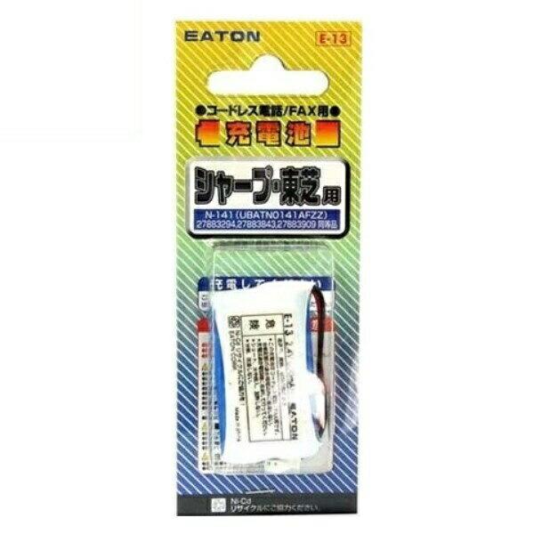 【ネコポス送料無料】イートン コードレスホン子機用充電池  シャープ・東芝同等品 E-13