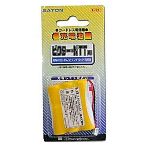【ネコポス送料無料】イートン コードレスホン子機用充電池  NTT・ビクター同等品 E-15