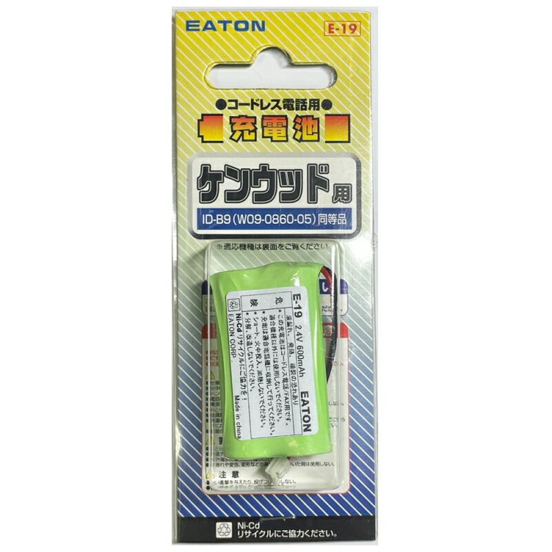 【ネコポス送料無料】イートン コードレスホン子機用充電池  ケンウッド ID-B9同等品 E-19