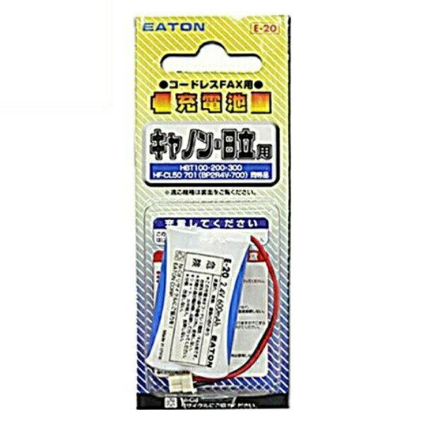 【ネコポス送料無料】イートン コードレスホン子機用充電池  キヤノン・日立同等品 E-20