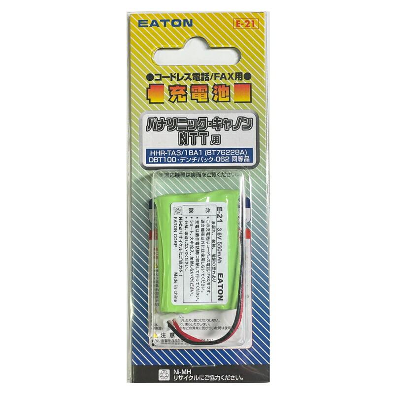 【ネコポス送料無料】イートン コードレスホン子機用充電池  パナソニック・キヤノン・NTT同等品 E-21