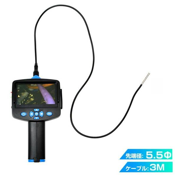 【送料無料】サンコー 充電式フレキシブル内視鏡5.5φ 3mモデル ENDSC553