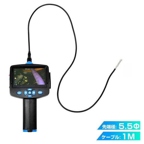 【送料無料】サンコー 充電式フレキシブル内視鏡5.5φ 1mモデル ENDSC55N